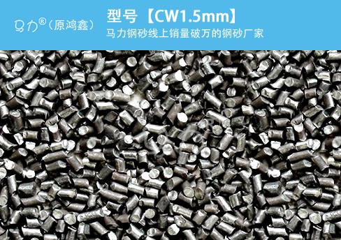 高碳钢丝切丸CW1.5mm图片型号