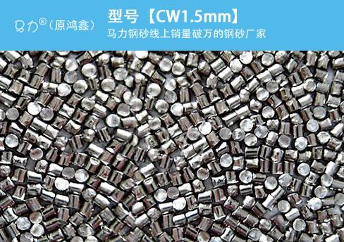 高锰钢丝切丸CW1.5mm图片型号